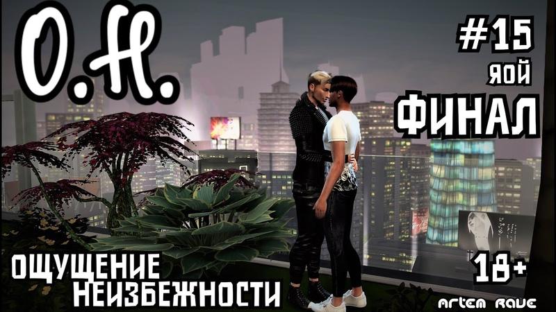 О Н Ощущение Неизбежности 15 серия ФИНАЛ Яой Sims 4 сериал с озвучкой
