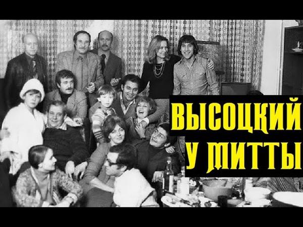 Высоцкий На дому у Александра Митты 1975 г