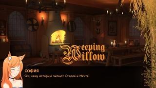 Weeping Willow ~ Плакучая ива #7 ~ Скоро рассвет~ Озвучка в два голоса