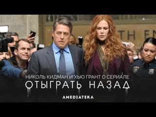 Отыграть назад | Николь Кидман и Хью Грант о сериале (2020)