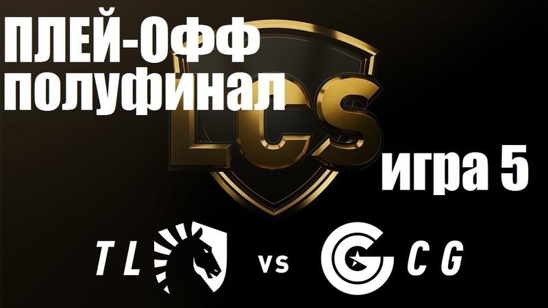 TL vs CG Игра 5 Полуфинал LCS Summer 2019 Плей Офф LCS NA Team Liquid Clutch