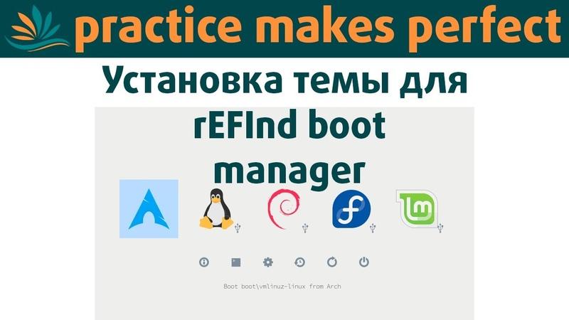 🔥 Установка темы refind theme regular в rEFInd boot manager