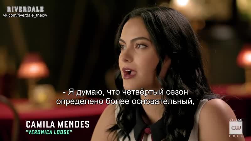 Камила Мендес о будущем ребят