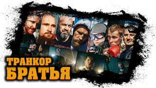 Транкор (Trankor) - Братья (Brothers) (2021) - rapcore, nu metal, alternative (with eng subs)