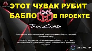 Смотрите Что Этот Чувак Делает С Проектом TronCain!