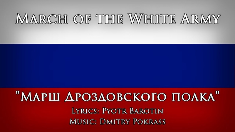 March of the White Army March of Drozdovsky Regiment