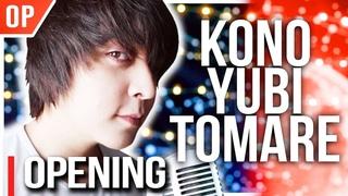 "Kakegurui×× (OP) - ""Kono Yubi Tomare""┃Cover by Shayne Orok"