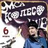 "6.10| УМКА. Акустический концерт| ""Колесо"""