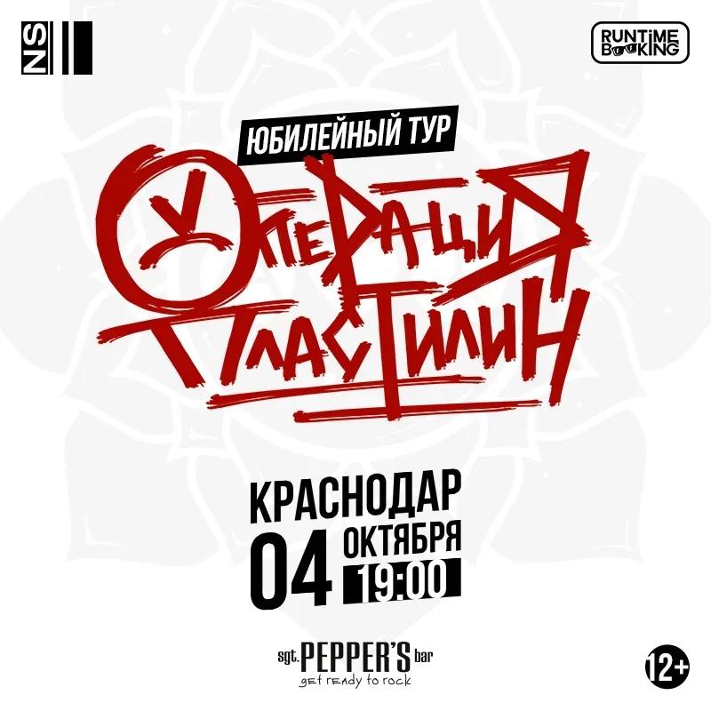 Афиша Краснодар Операция Пластилин / 04.10.2020 / Краснодар