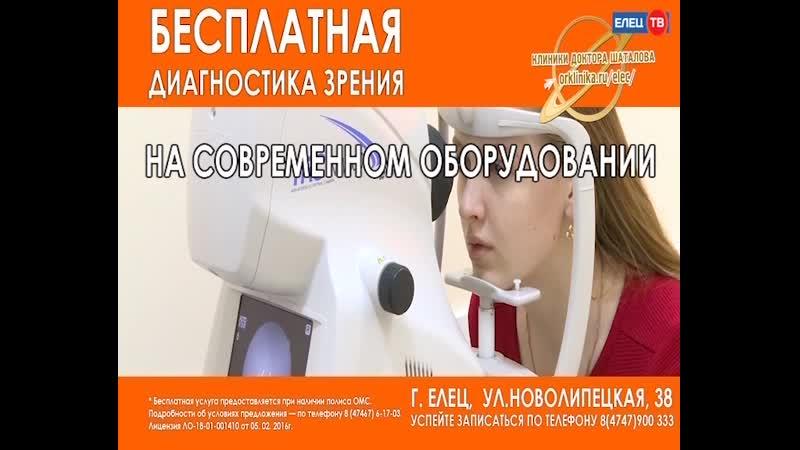 Клиника Доктора Шаталова офтальмология