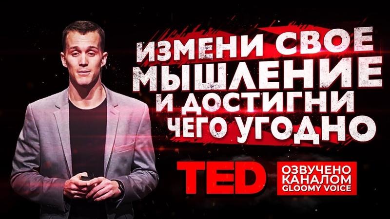 TED | Измени своё мышление и добейся чего угодно