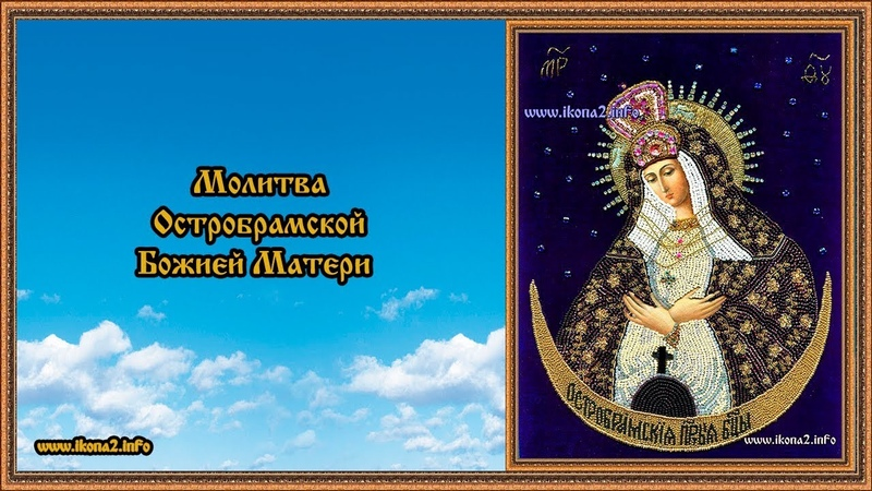 Молитва Остробрамская