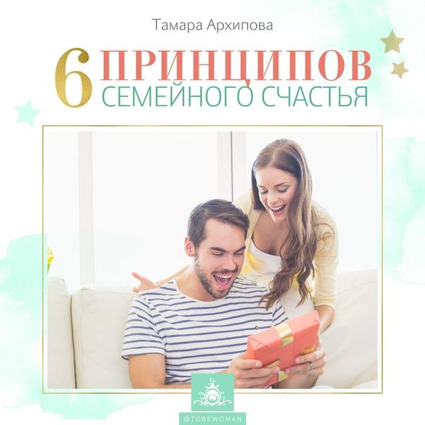 6 принципов семейного счастья