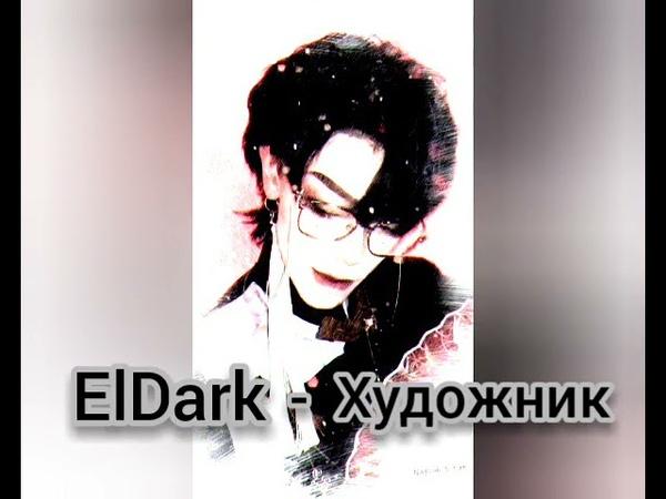 ElDark Художник