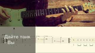 Дайте танк (!) – Вы / Разбор песни на гитаре / Табы, аккорды, бой