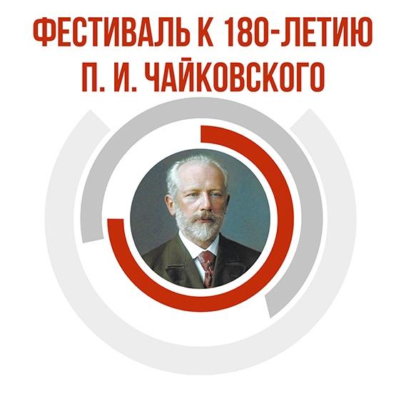 Афиша Челябинск Фестиваль к 180-летию П. И. Чайковского