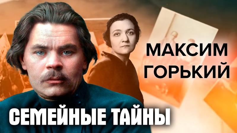 Семейные тайны Максима Горького