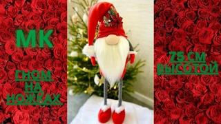 МК «Большой гном на ножках»Скандинавский гном, высотой 75 см.Новогодние игрушки. Scandinavian gnome.