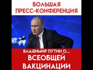Владимир Путин о вакцинации