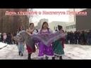 Татьянин день в Институте Пушкина/ Tatyana's day, Day of Russian students at the Pushkin Institute