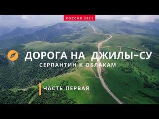 ДЖИЛЫ-СУ 2021 4K. Серпантин к облакам. Часть Первая.