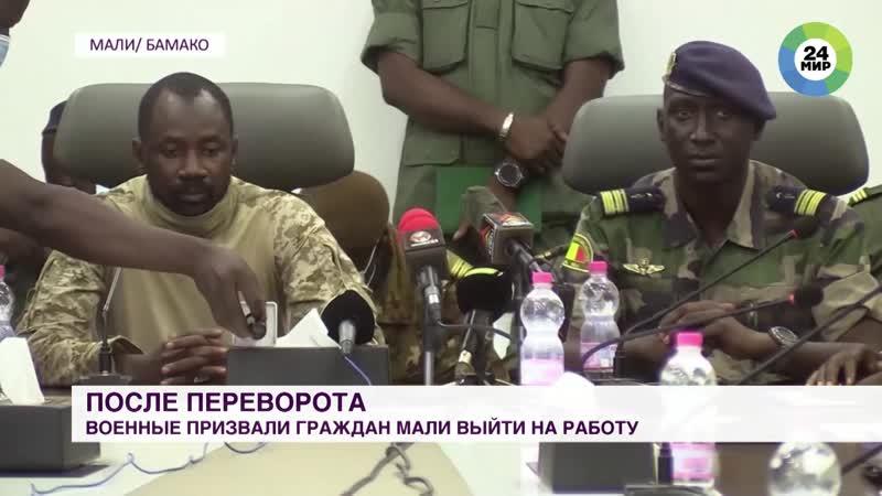 Военные в Мали призвали граждан вернуться к обычной жизни и выйти на работу