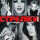 Стрелки - С днём рождения (Dance Mix by VIRUS)