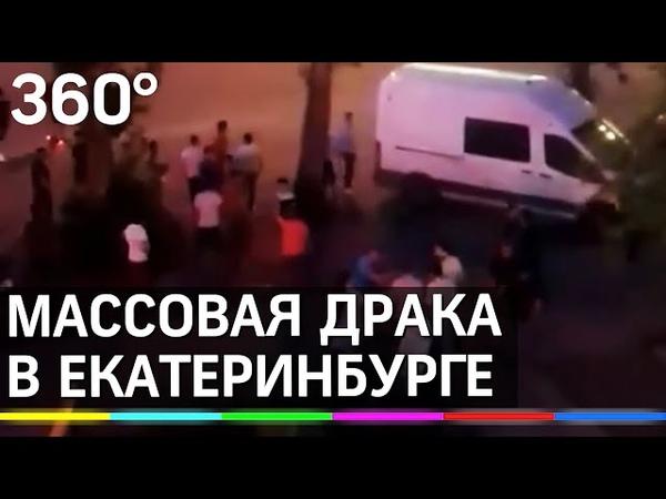 Бросали камни в людей и машины массовая драка произошла в Екатеринбурге