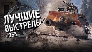 Лучшие выстрелы №233 - от Gooogleman и Pshevoin [World of Tanks]