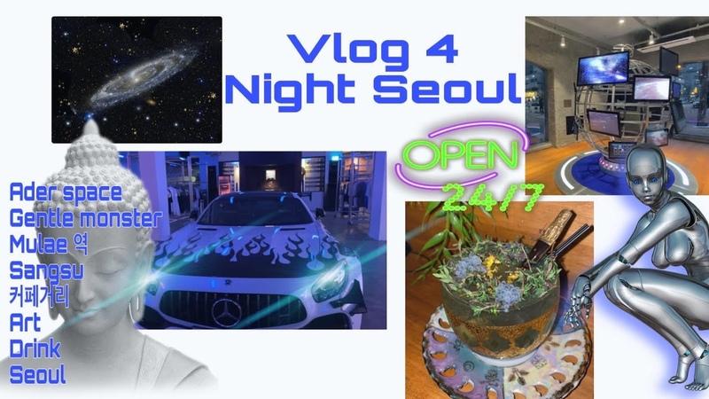 Vlog тусовка в Сеуле самые необычные кафе и бары современное искусство лучшие районы