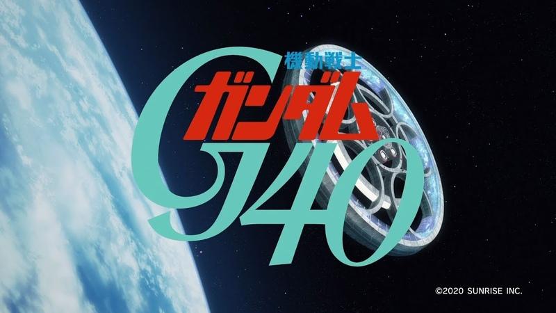 Mobile Suit Gundam 40th Anniversary G40 Project Special Movie (EN,HK,TW,CN,KR sub)