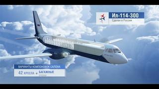 Пассажирский турбовинтовой самолет Ил-114-300
