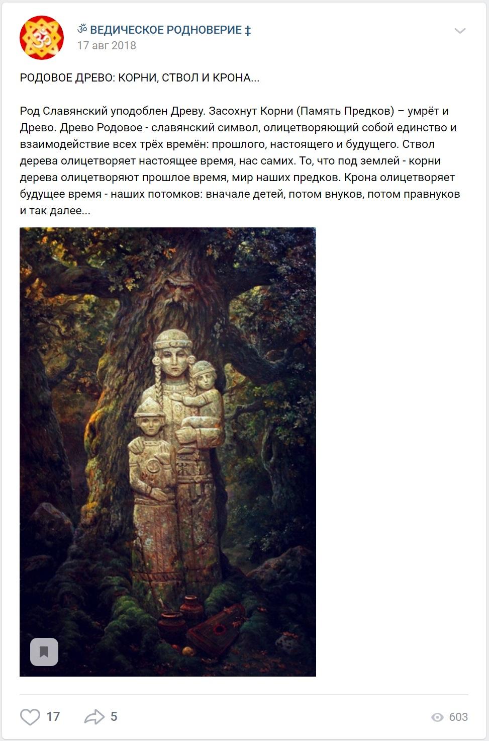 «РОДНОВЕРИЕ — РЕЛИГИЯ ОППОЗИЦИИ»