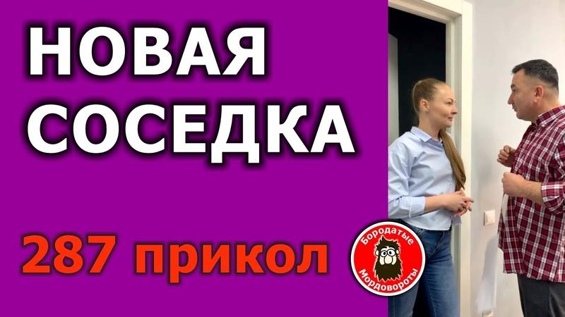 287 Прикол Новая соседка БородатыеМордовороты
