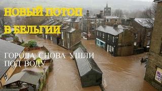 Страшный мощный потоп в  Бельгии. Грязевые потоки сносят машины, города снова ушли под воду