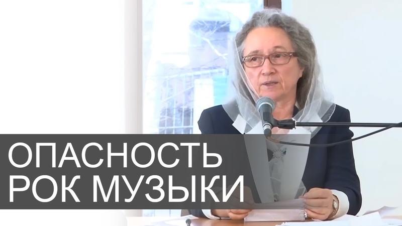 Почему РОК МУЗЫКА ОЧЕНЬ ОПАСНА (важно понимать) - Людмила Плетт