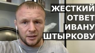 Шлеменко - ЖЕСТКИЙ ОТВЕТ на интервью Штыркова