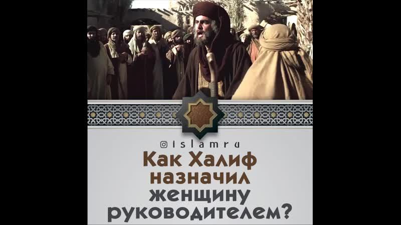 Как халиф Умар назначил женщину руководителя