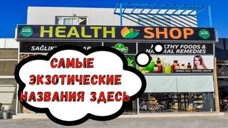 Магазин Органик на Северном Кипре #Северныйкипр #Кипр #ТРСК #Турецкаяреспубликасеверногокипра
