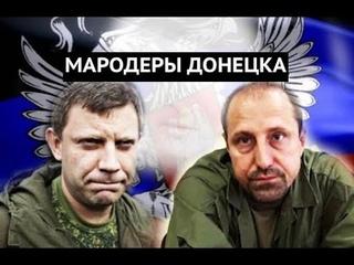 «Донецк нужно было спасать не от Украины, а от нас самих» Неожиданное признание «ополченца»