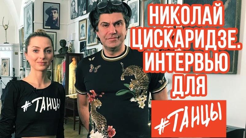 Николай Цискаридзе О западном балете природных данных и танцорах любителях
