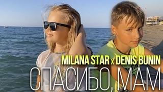 MILANA STAR & ДЕНИС БУНИН -  СПАСИБО, МАМ  (Премьера клипа)