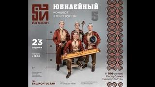 Юбилейный концерт группы ЙАТАГАН