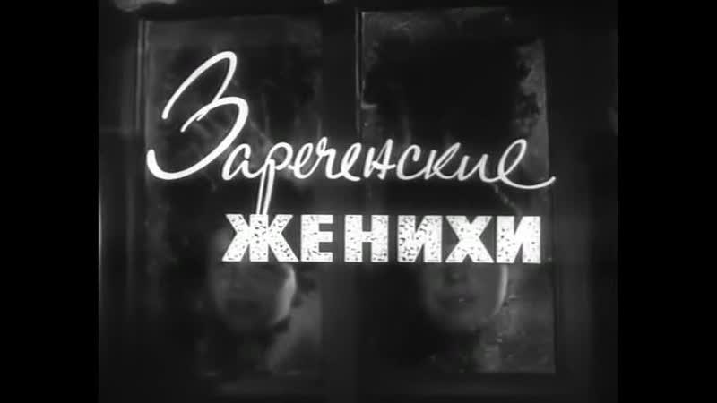 Зареченские женихи 1967