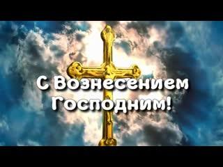 С Вознесением Господним! Пусть на душе всегда будет светло и солнечно от Веры и Любви к Богу!