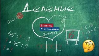 Математика с нуля / УРОК 6 / Деление