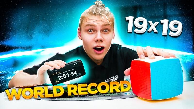 СОБРАЛ 19Х19 САМЫЙ БОЛЬШОЙ В МИРЕ КУБИК РУБИКА Solved the 19x19 largest Rubik's cube in the world