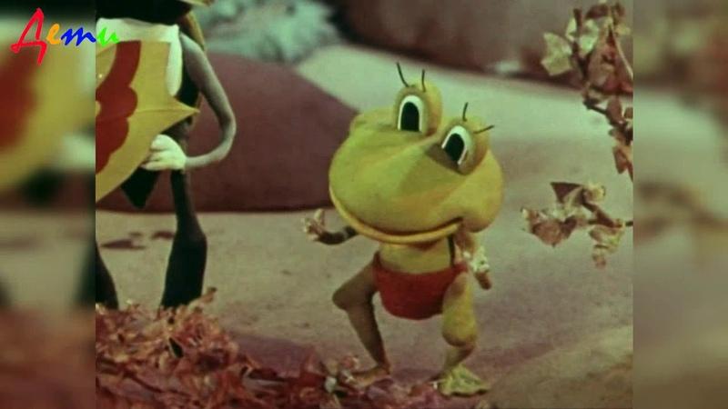 Находчивый лягушонок (1981) | Советский мультфильм