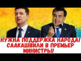 ✅Вот это поворот! Коррупционеры в ПАНИКЕ - Саакашвили премьер Украины!