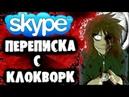 СТРАШИЛКИ НА НОЧЬ - Переписка с КлокВорк в Skype